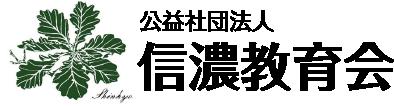 公益社団法人 信濃教育会