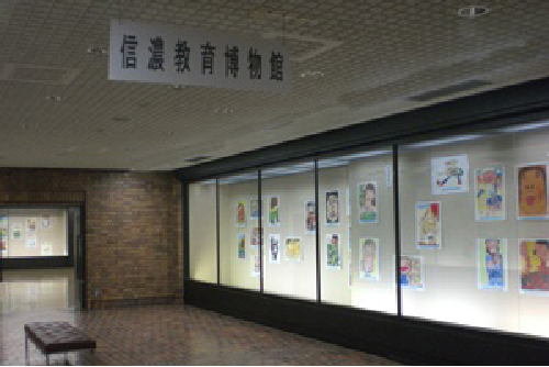 信濃教育博物館の画像