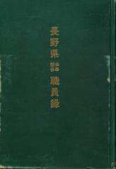 長野県学事関係職員録